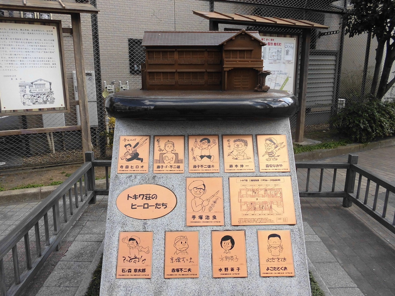 Tokyo - TOKIWASO-DORI OYASUMIDOKORO