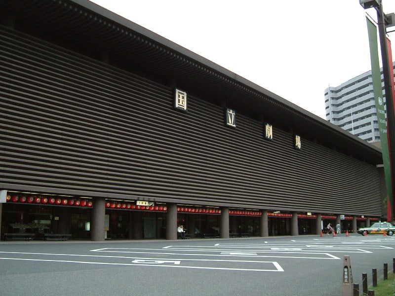 exterior of National Theatre